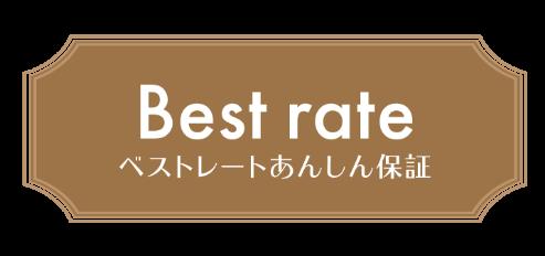 Best rate ベストレートあんしん保証