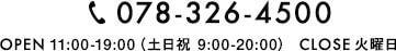 078-326-4500 open 11:00-19:00(土日祝 9:00-20:00) close 火曜日